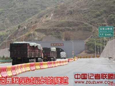 山西最长隧道多少公里 山西的高速公路隧道真多呀