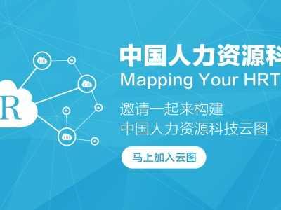郝莲娜logo含义 一起构建中国人力资源科技云图Mapping Your HRTechChina