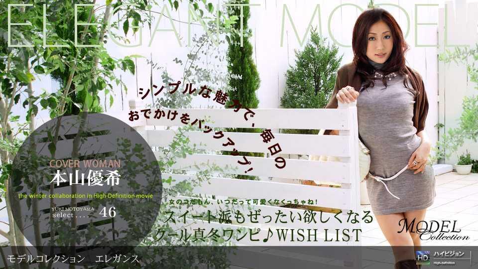 本山优希(本山优希)番号1pondo-121708_488封面 model